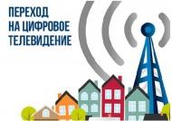 льготники могут компенсировать затраты на подключение к цифровому ТВ через МФЦ