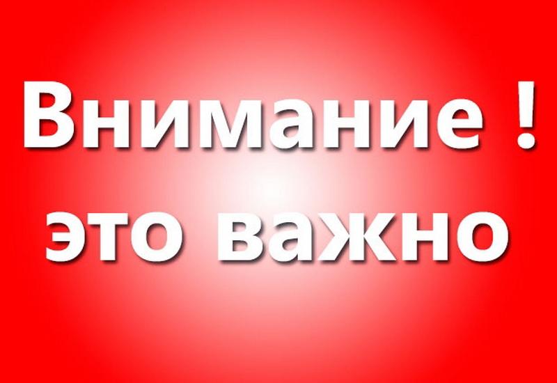 """""""МУП"""" Ейские тепловые сети"""" информирует:"""