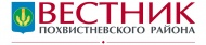 Внимание!!! «Вестник» Похвистневского района» сообщает, что подписка на наше издание на первое полугодие 2019 года уже началась. Подписной индекс газеты – П9187