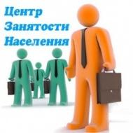Центр занятости населения  Калининского района информирует!