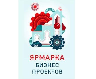 Ярмарка бизнес-проектов