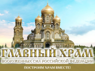 Храмовый комплекс будет возведен на территории Военно-патриотического парка культуры и отдыха «Патриот»