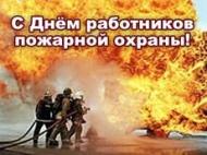 C Днем пожарной охраны!