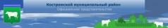 Официальный сайт Администрации костромского муниципального района