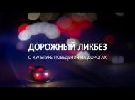 ОГИБДД МО МВД России «Грязовецкий» информирует:«Дорожный Ликбез»