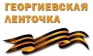 """НА ТЕРРИТОРИИ С.П. АЛЕКСЕЕВКА  СТАРТОВАЛА АКЦИЯ """"ГЕОРГИЕВСКАЯ ЛЕНТОЧКА"""""""