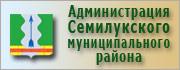 Сайт администрации Семилукского муниципального района