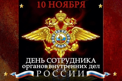 Уважаемые сотрудники и ветераны органов внутренних дел!