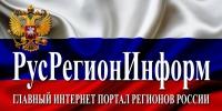 РусьРегионИнформ