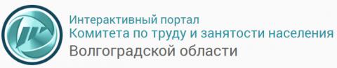 Интерактивный портал по труду и занятости населения Волгоградской области