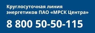 """Круглосуточная линия энергетиков ПАО """"МРСК Центра"""""""