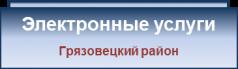 Электронные услуги на сайте Грязовецкого МР