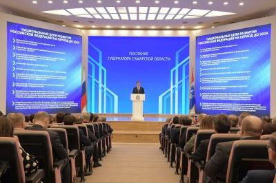 Послание Губернатора Самарской области 2019