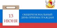 Информация о проведении общерегионального дня приёма граждан 13 июня 2019 года