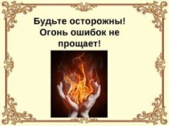 Объявление о проведении собрания по противопожарной тематике