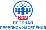 Пробная перепись населения 2018 г