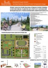 Приглашаем всех жителей сельского поселения Черновский принять участие в общественных обсуждениях