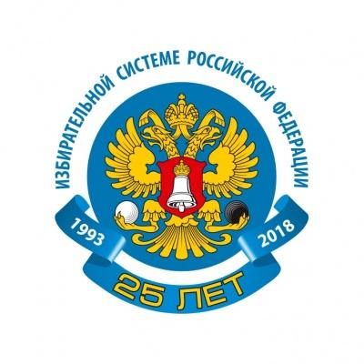 Избирательная система Российской Федерации отмечает свой 25- летний юбилей.