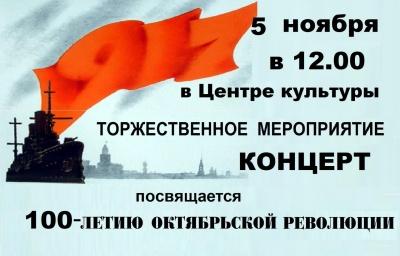 100 лет октябрьской революции