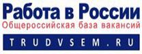Работа в России, общероссийская база вакансий.