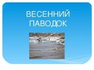 """Памятка """"Как действовать населению при наводнении (паводке)"""""""