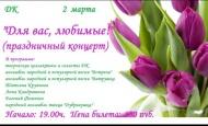 2 марта 2018 года приглашаем всех жителей поселения на праздничный концерт