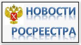 Заседание совета регистраторов при Управлении Росреестра по Тульской области