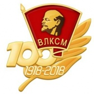 100 - летие Комсомола в Воробьевском сельском поселении.