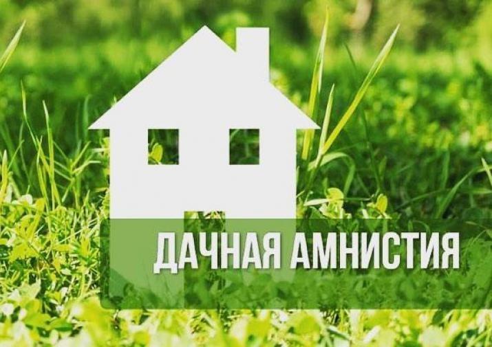 На все вопросы о «дачной амнистии» ответят в  Управлении Росреестра по Вологодской области