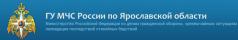ГУ МЧС России по Ярославской области