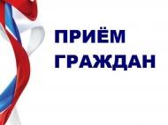 ГРАФИК приема граждан в приемной правительства Тульской области на февраль 2019 года