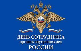 С Днем сотрудника органов внутренних дел Российской Федерации!