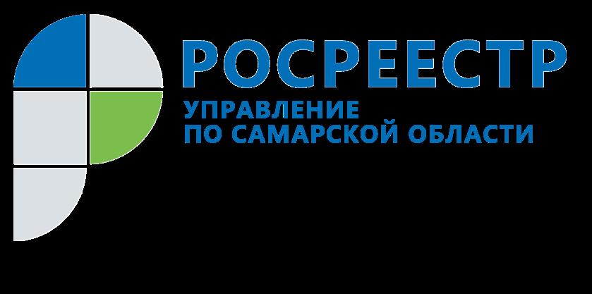 Общественный совет при Управлении Росреестра обсудит значимые                 для Самарской области вопросы