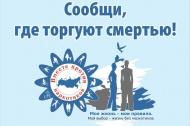 В период с 12 по 23 марта 2018 года в Ейском районе стартовал  первый этап Общероссийской антинаркотической акции «Сообщи, где торгуют смертью