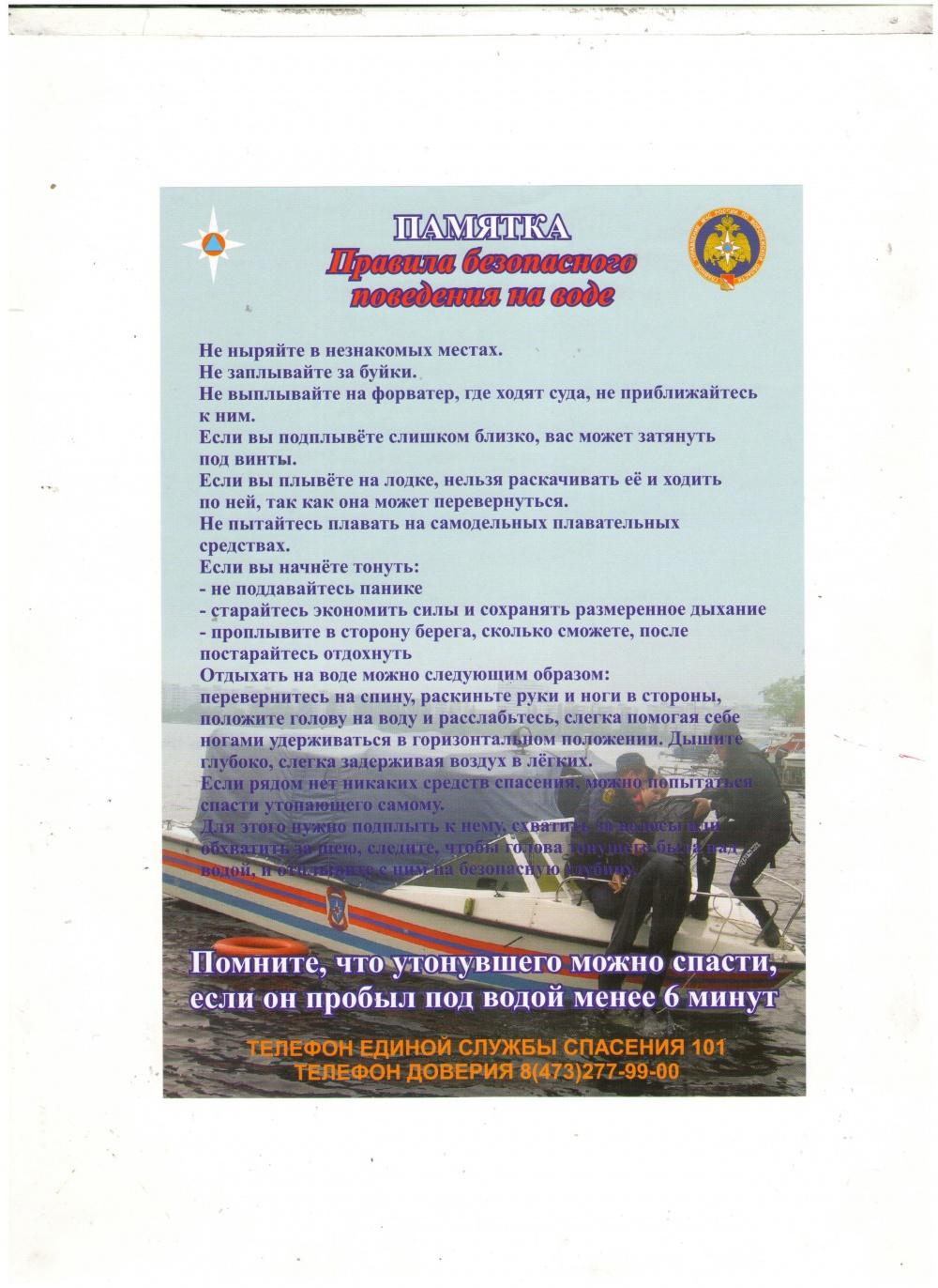 Соблюдайте правила безопасности на воде!