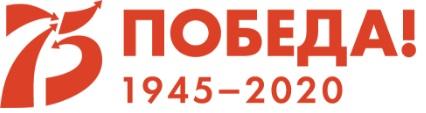 Логотип 75- годовщина Победы в Великой Отечественной войне