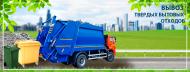 О вывозе твердых коммунальных отходов в 2019 году.