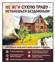 Не жги сухую траву - останешься бездомным!!!