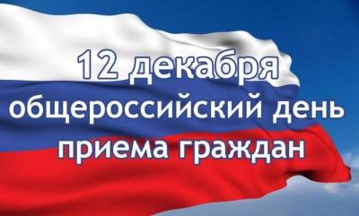 12 ДЕКАБРЯ 2019 ГОДА - ОБЩЕРОССИЙСКИЙ ДЕНЬ ПРИЕМА ГРАЖДАН