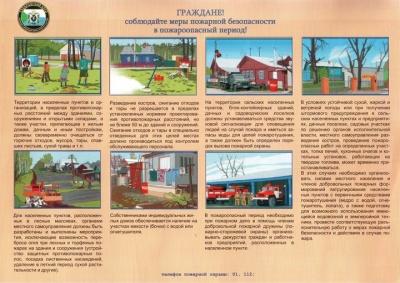 Граждане! Соблюдайте меры пожарной безопасности в пожароопасный период!