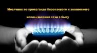 Месячник по безопасному использованию газа в быту