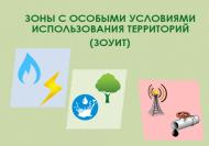 Где можно получить копии документов на зоны с особыми условиями использования территории