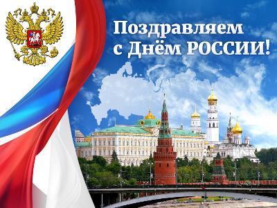 12 июня мы отмечаем один из главных государственных праздников – День России