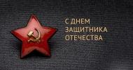 День защитника Отечества