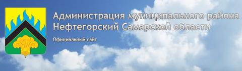 Администрация Нефтегорского района