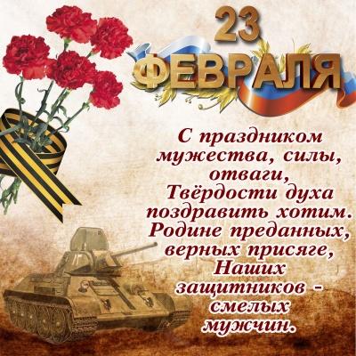 Поздравление с 23 февраля!!!