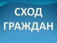 Сход граждан!!! Всем собственникам МКД Новомихайловского сельского поселения