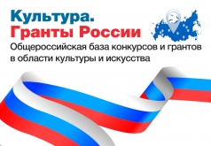 Гранты России