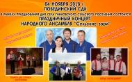 """Праздничный концерт народного ансамбля """"Сельские зори"""""""