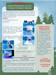 Памятка о мерах безопасности на льду и в период весеннего паводка